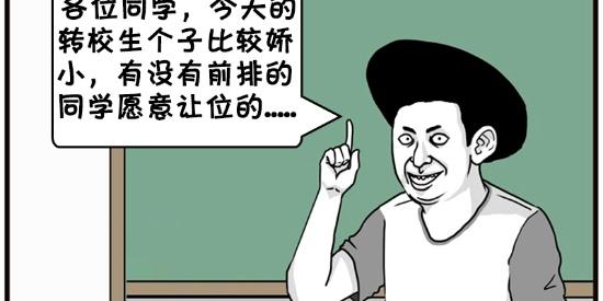 恶搞漫画:老师不小心踩到小人