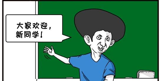 恶搞漫画:只上了一天课的转校生