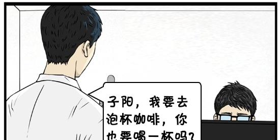 恶搞漫画:茶水间偶遇小蟑螂