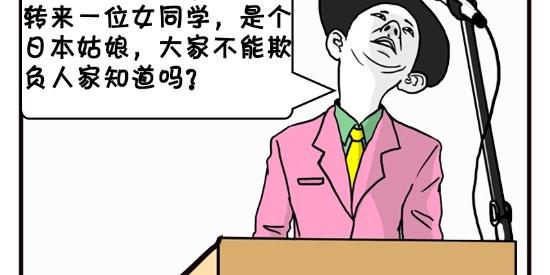 恶搞漫画:来自日本的转校姑娘