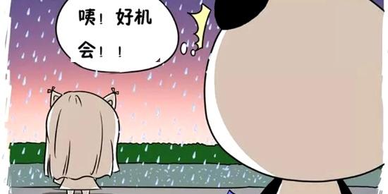恶搞漫画:送女孩子伞被拒绝
