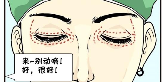 恶搞漫画:开眼角遇到心情好的医生