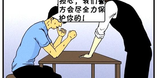 恶搞漫画:警察误杀绘画师