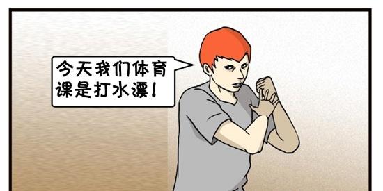 恶搞漫画:纯度极高的黄金水漂