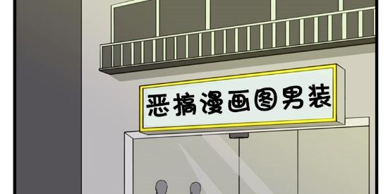 恶搞漫画:穷小伙买衣服把女店员买走了