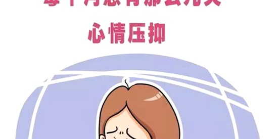 恶搞漫画:每个月心情很低落的几天