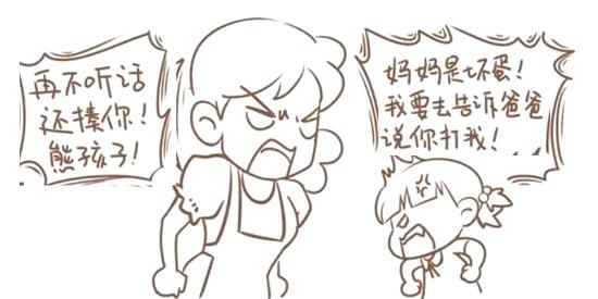 恶搞漫画:女儿跟妈妈吵架找爸爸