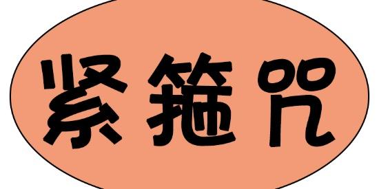 恶搞漫画:孙悟空的紧箍咒用处多