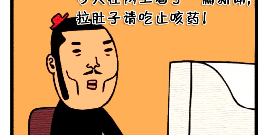 搞笑漫画:逛街的时候拉肚子