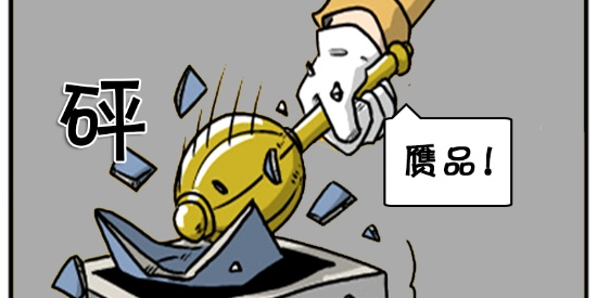 搞笑漫画:不敢砸的古代赝品