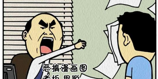 搞笑漫画:老板对员工的态度