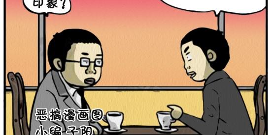 搞笑漫画:因为微笑面试失败