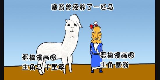 搞笑漫画:吃唐僧肉的一帮人