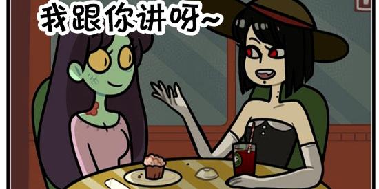 搞笑漫画:碰到一个很瘦的女孩子
