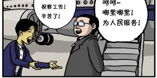 搞笑漫画:飞机停在高速路上