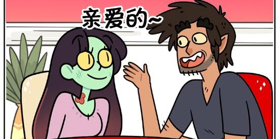 搞笑漫画:女朋友的鼻子不见了