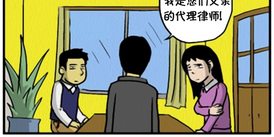 搞笑漫画:留给子孙的遗产和遗书