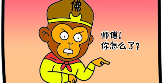 搞笑漫画:唐僧来了大姨妈